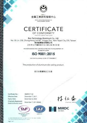 ISO 9001品質及環境認證
