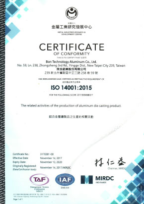 ISO14001品質及環境認證